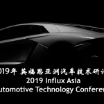 Influx Asia Automotive Technology Conference